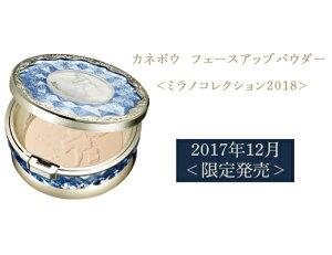 即納 カネボウ ミラノコレクション 2018 フェースアップパウダー 24g フェイス 【2個以上で1個につき200円割引】