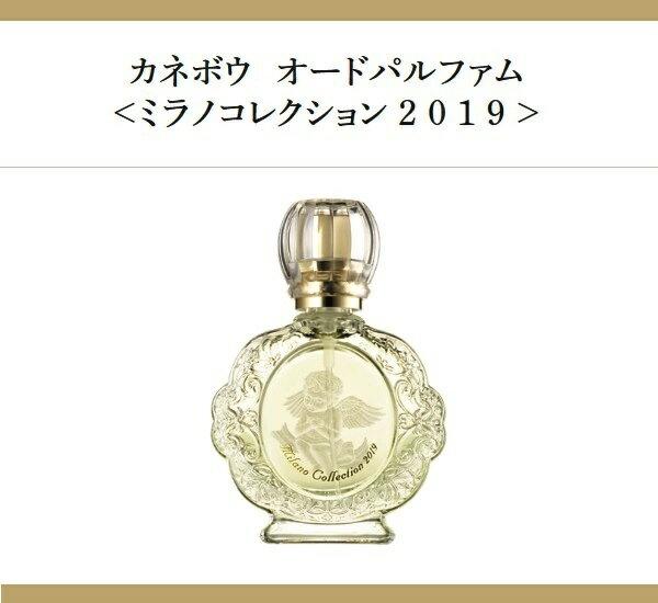 即納 カネボウ ミラノコレクション 2019 オードパルファム 30ml 香水 EDP-E/P