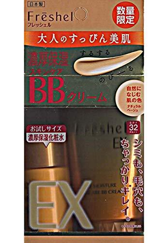 限定化粧水付く フレッシェル BBクリーム EX 濃厚保湿 ナチュラルベージュ