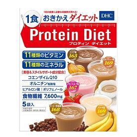 お試し5袋セット DHC プロティン ダイエット プロテイン (5味×1袋)【@8#】