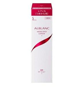 ソフィーナ アルブラン 薬用ローション 付け替え 130ml I・II・III・IV レフィル (化粧水) kao alblanc