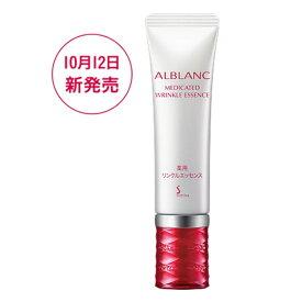 ソフィーナ アルブラン 薬用リンクルエッセンス 20g kao alblanc