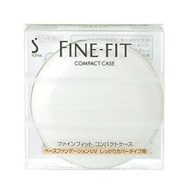 ファインフィット ベースファンデーションUV しっかりカバータイプ用ケース (円形) kao sofina finefit