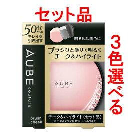 ソフィーナ オーブ クチュール ブラシチーク セット品 (ケース,ブラシ付き) 3色選べる kao aube 50代