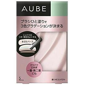 ソフィーナ オーブ クチュール ブラシひと塗りシャドウN 8色選べる kao aube