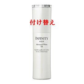 インフィニティ アドバンスト ホワイト 40ml 付けかえ kose INFINITY 美白美容液