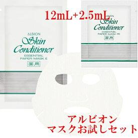 お試しセット アルビオン 薬用スキンコンディショナー エッセンシャル ペーパーマスク大小1枚ずつ