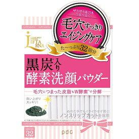 徳用32回分 pdc リフターナ クリアウォッシュパウダー 黒炭入り 酵素洗顔