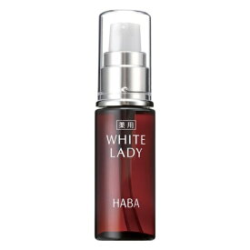HABA 薬用ホワイトレディ 10mL 美白美容液 ハーバー