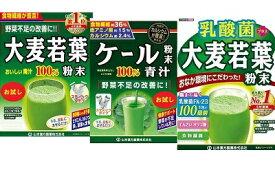山本漢方 大麦若葉 ケール青汁 乳酸菌 オメガ3プラス 色々選べる 2セットで千円ポッキリ 【@8#】