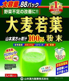 山本漢方の青汁 大麦若葉 88包入 粉末100% スティックタイプ 【@8#】