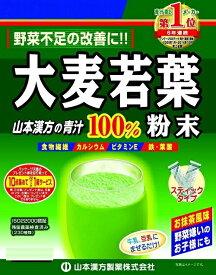 5包増量 訳あり 山本漢方の青汁 大麦若葉 22包+5包 粉末100% スティックタイプ