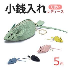 小銭入れ ミニ財布 クラッチバッグ ファスナー財布 コインケース 本革 かわいいネズミの型 ガールズ レデイース