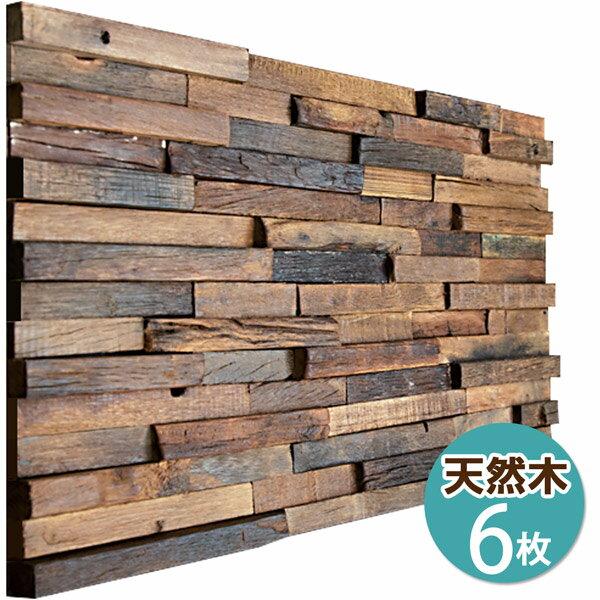 ウッドタイル 天然木 ウッドパネル 3Dウッドボード(天然古木寄木細工)6枚セット:1枚あたり1,728円(税込)【NDB6301W6】