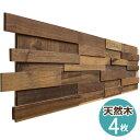 NDB1203W4|3ウッドボード(ウッドパネル 壁・ウッドタイル 壁・天然木寄木細工)ウォールナット色 4枚セット:1枚あ…