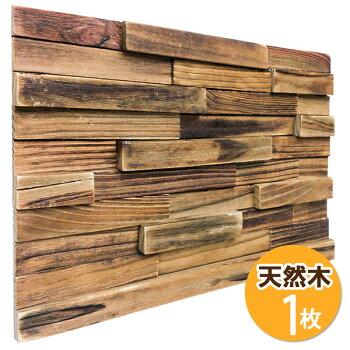 【NDB4301W】3Dウッドボード(古材・古木タイル・足場板風パネル)