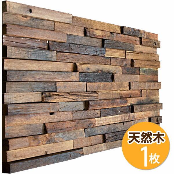 ウッドタイル 天然木 ウッドパネル 3Dウッドボード(天然古木寄木細工)【NDB6301W】