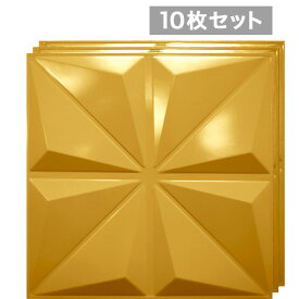 【NDZB3005GL10】3Dジン 金色 10枚セット:1枚あたり486円 300×300mm ※受注生産品