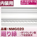 【NMG020】廻り縁 モールディング ポリウレタン製