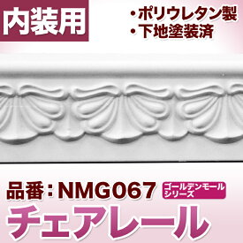 チェアレール モールディング ポリウレタン製 (カーテンボックス飾りにも利用可)【NMG067】