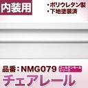 チェアレール モールディング ポリウレタン製 (カーテンボックス飾りにも利用可)【NMG079】
