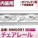 チェアレール モールディング ポリウレタン製 (カーテンボックス飾りにも利用可)【NMG091】