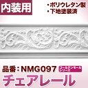 チェアレール モールディング ポリウレタン製 (カーテンボックス飾りにも利用可)【NMG097】
