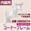 【NMG074】 コーナーフレーム モールディング ポリウレタン製