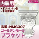 【NMG307】 ブラケット