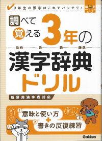 調べて覚える3年の漢字辞典ドリル