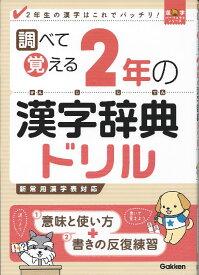 調べて覚える2年の漢字辞典ドリル