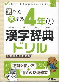 調べて覚える 4年の漢字辞典ドリル