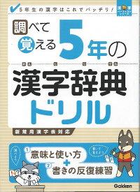 調べて覚える 5年の漢字辞典ドリル