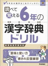調べて覚える 6年の漢字辞典ドリル