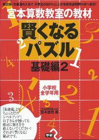 賢くなるパズル・基礎編2