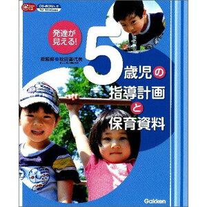 発達が見える!5歳児の指導計画と保育資料