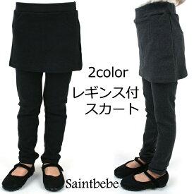 【在庫限り値下げしました!!】HEAT★あったか可愛いレギンス付きスカート 2color