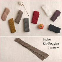 9colorシンプルリブ編みレギンススパッツ