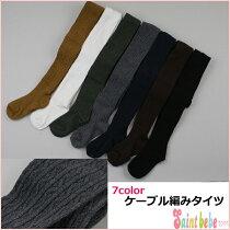 6colorケーブル編みタイツ靴下