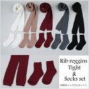 【セット販売】同素材・カラーソックス&シンプルリブ編みレギンスタイツ 5color