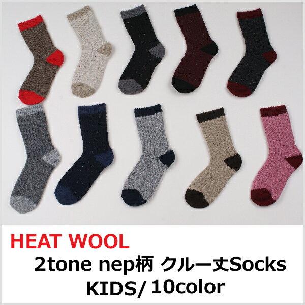 HEATWOOL素材で 2toneリブ編みネップ柄 キッズあったかクルー丈ソックス靴下 5color