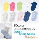 新入荷メッシュ素材で涼しい無地ショート丈ソックス 靴下10color