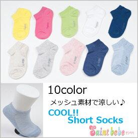 メッシュ素材で涼しい無地ショート丈ソックス 靴下10color