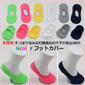 8color すっぽり構造でずれにくい キッズ 無地カバーソックス キッズフットカバー 靴下