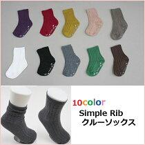 11color無地リブ編みシンプルクルー丈ソックス靴下
