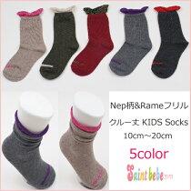 【1足販売】ネップ柄&ラメフリルクルー丈ソックス5color靴下
