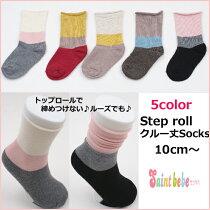 【1足販売】締めつけないトップロール♪ステップロールクルー丈ソックス靴下5color