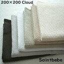 【送料無料】200×200(つなぎ目なし) 洗えるキルティングマルチカバーラグマット cloudくも柄イブル8colorベッドシー…