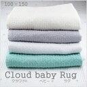 100×150 Babyサイズ洗えるキルティングマルチカバーラグマット cloudくも柄イブル4color
