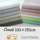 【送料無料】100×150 Babyサイズ洗えるキルティングマルチカバーラグマット cloudくも柄イブル7color